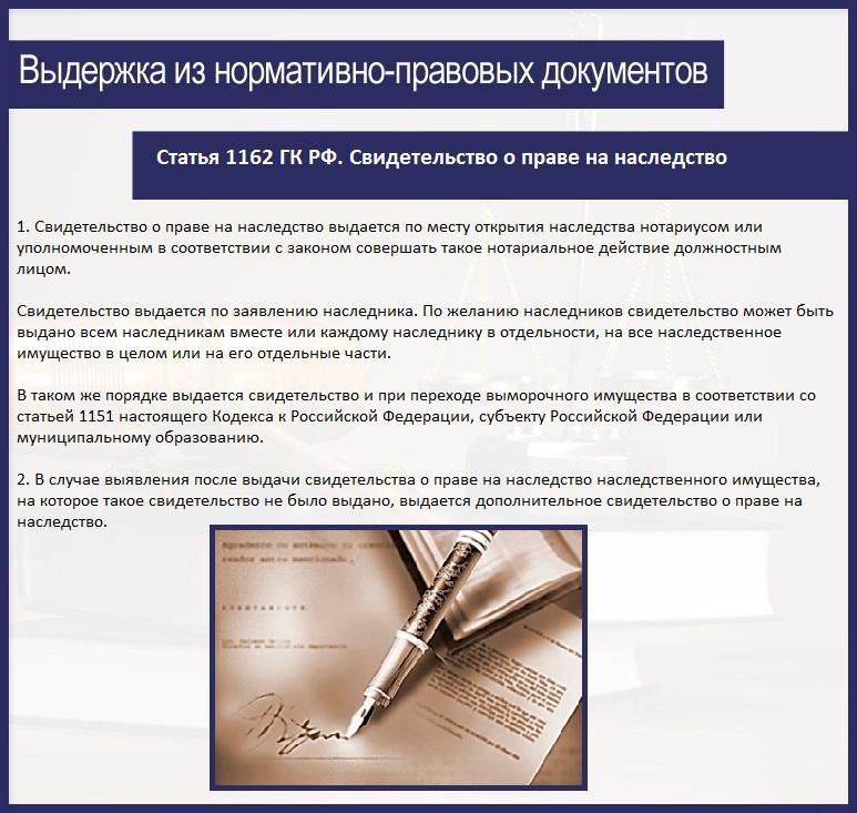 Статья 1162 ГК РФ. Свидетельство о праве на наследство