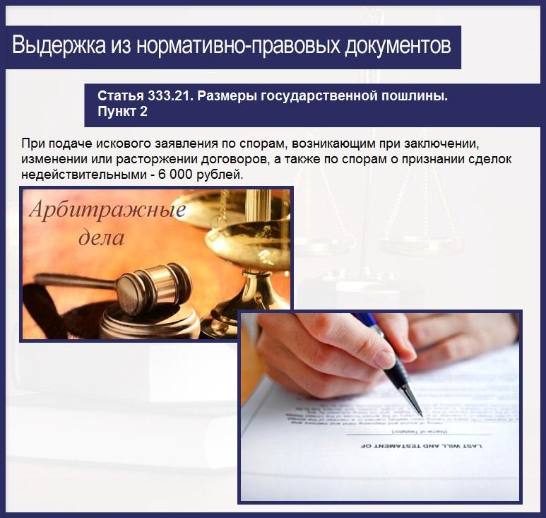 Статья 333.21. Размеры государственной пошлины. Пункт 2