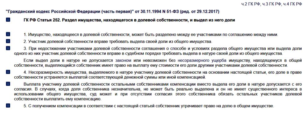ГК РФ Статья 252
