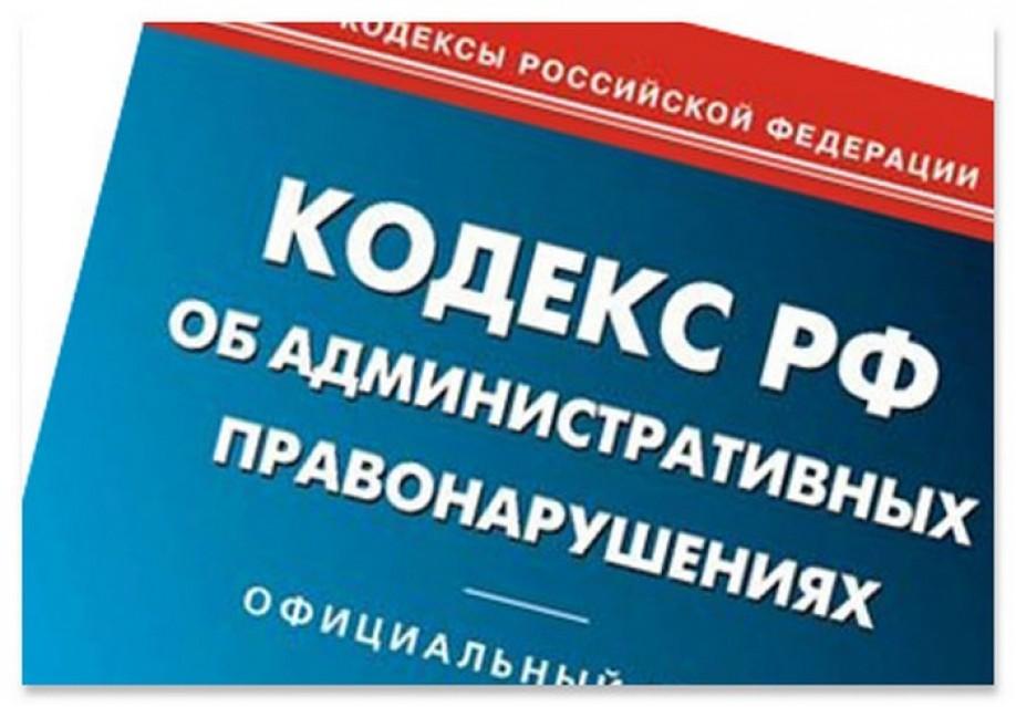 КоАП РФ регламентирует все основные моменты