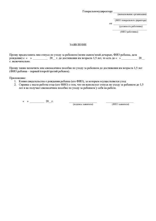 Пример заявления о предоставлении работнику отпуска по уходу за ребёнком