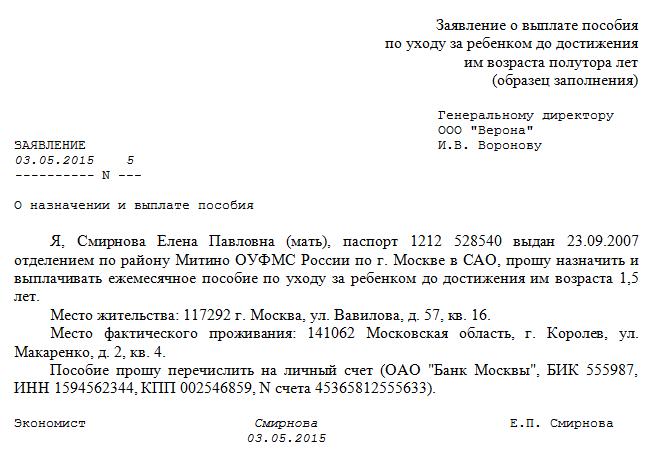 Пример заявления о предоставлении указанного пособия