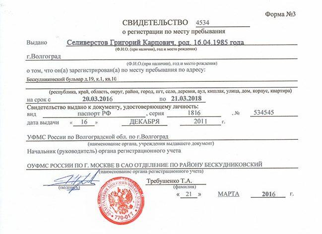 Пример свидетельства о регистрации по месту пребывания