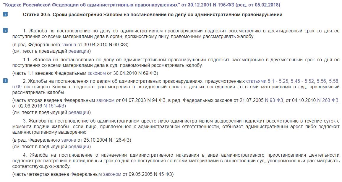 Статья 30.5. Сроки рассмотрения жалобы на постановление по делу об административном правонарушении