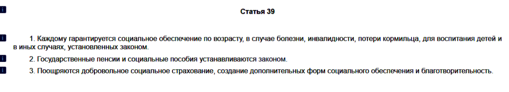 Статья 39 Основного Закона
