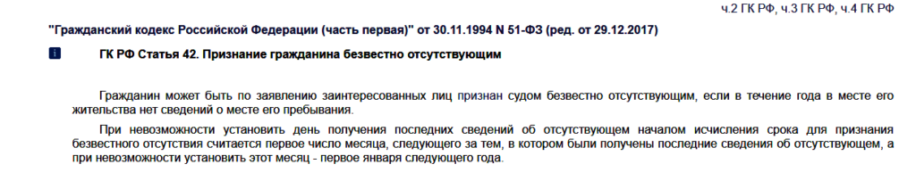 Статья 42 ГК РФ
