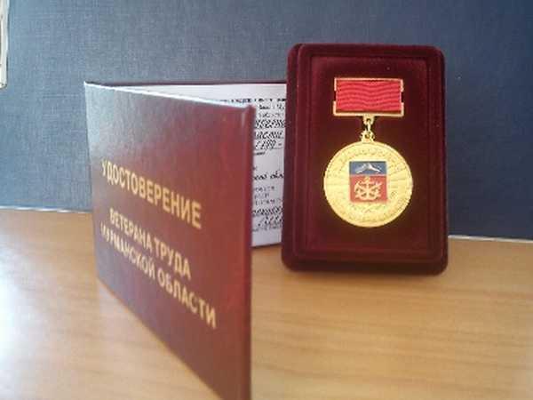 Удостоверение и медаль ветерана труда