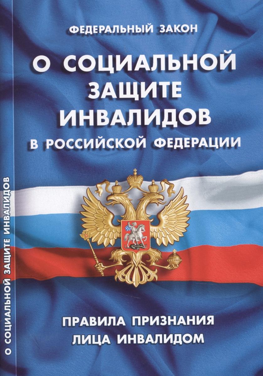 ФЗ «О социальной защите инвалидов в РФ» регулирует отношения в области медицинского обеспечения граждан с ограниченными возможностями