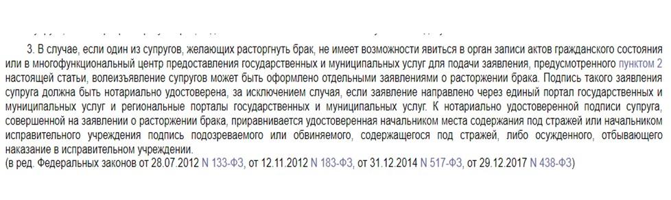 Часть 3 статья 33 СК РФ