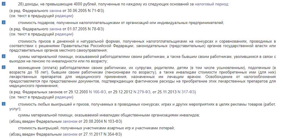 28 пункт 217 статьи НК Рф