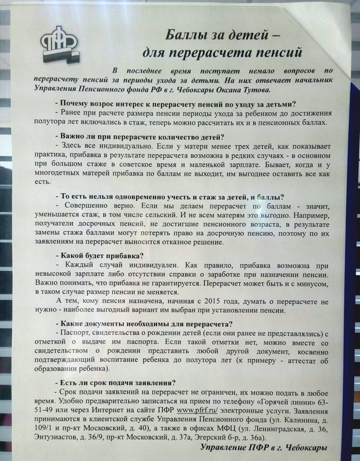 Баллы за детей в городе Чебоксары