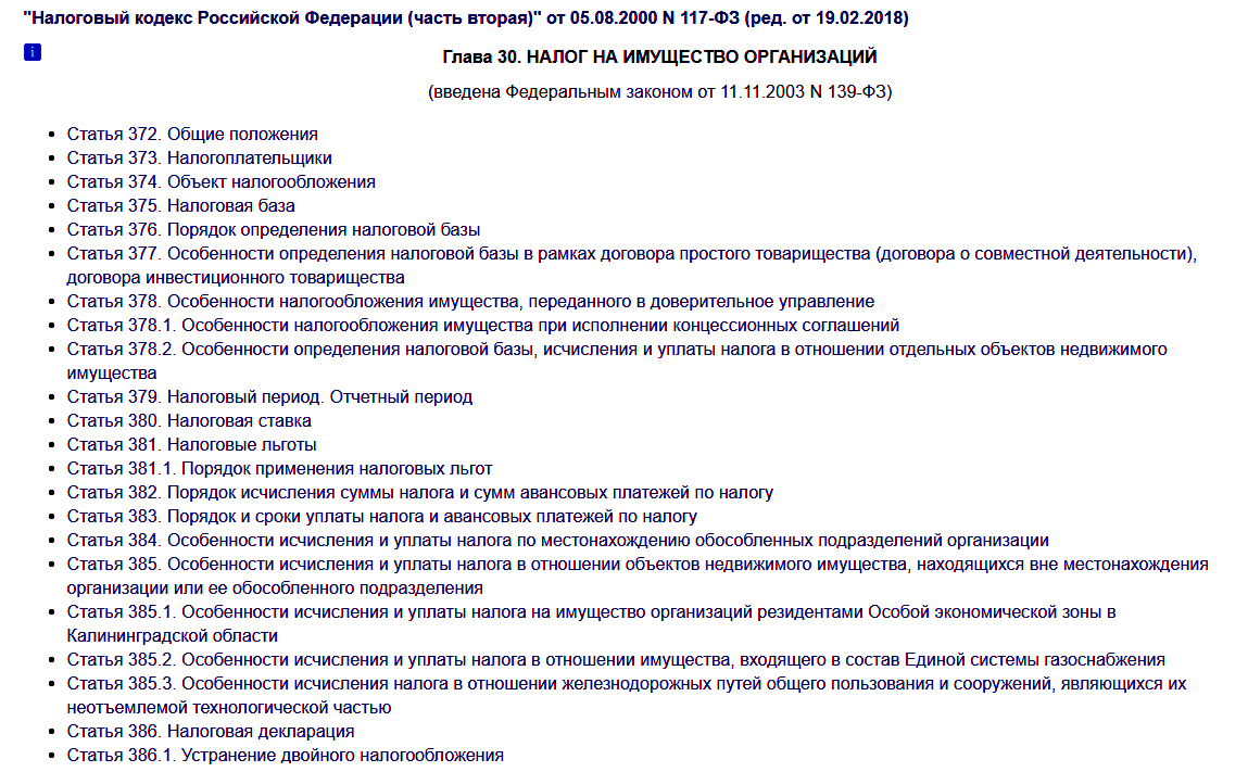 Глава 30 НК РФ о налогообложении имущества юридических лиц