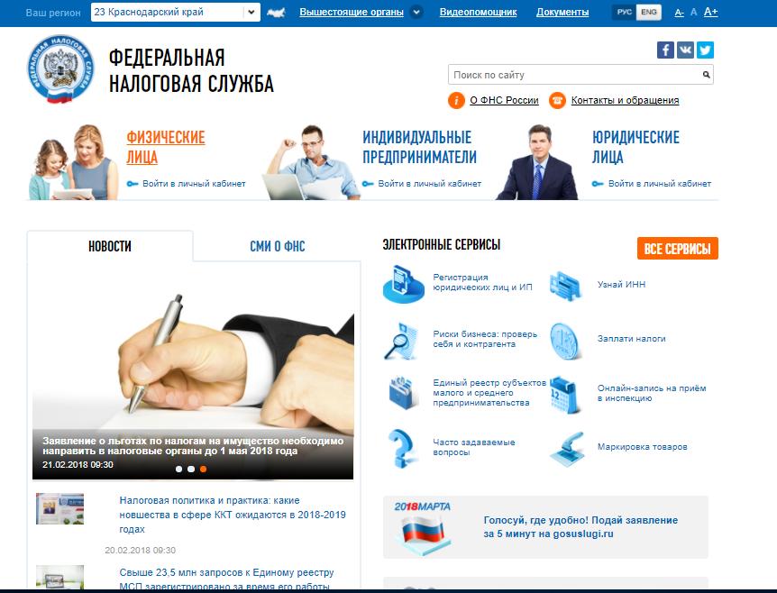 Главная страница официального сайта Налоговой Службы России