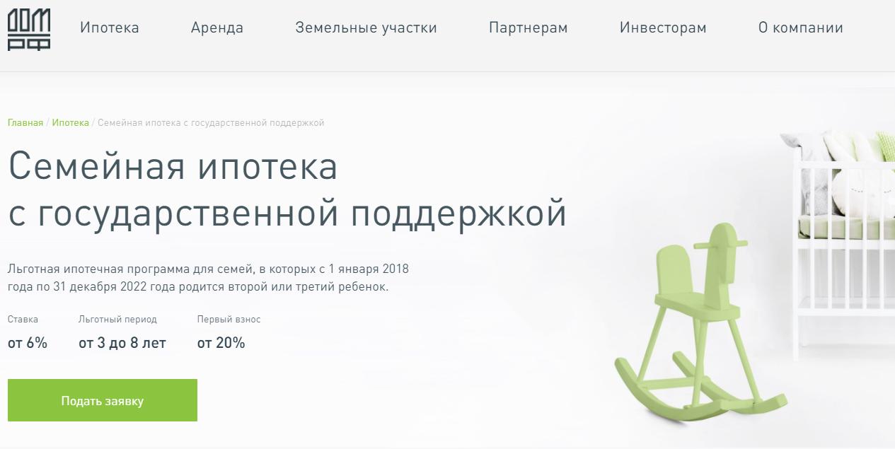 Главная страница сайта семейная-ипотека.дом.рф