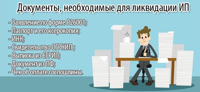 Документы для закрытия ИП