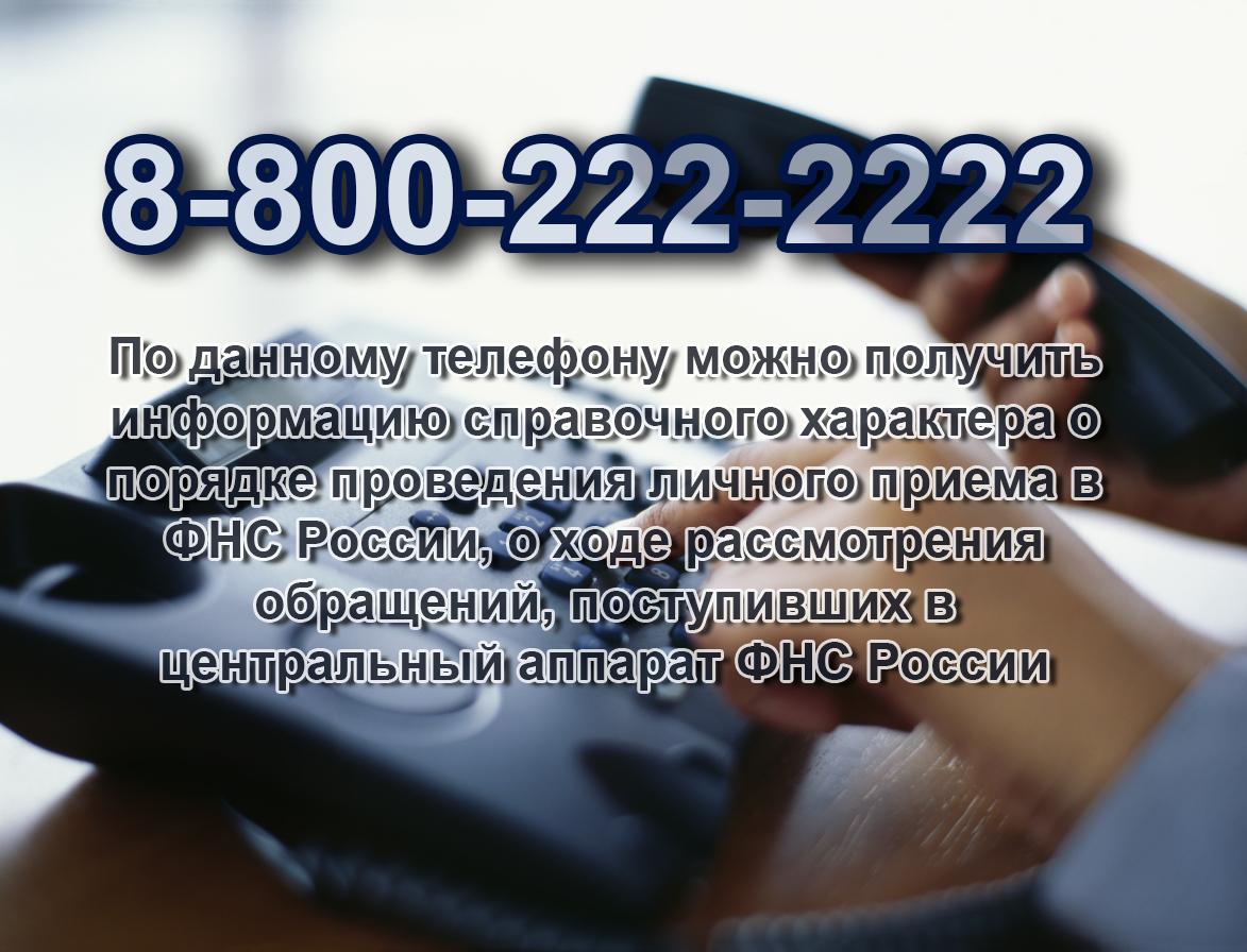 Единый телефон ФНС