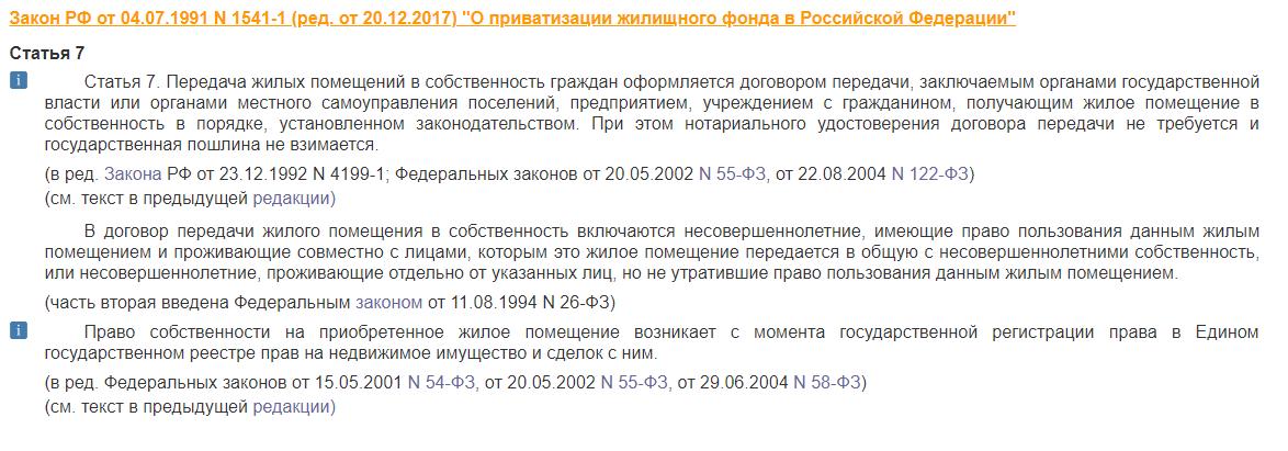 """Закон РФ от 04.07.1991 N 1541-1 (ред. от 20.12.2017) """"О приватизации жилищного фонда в Российской Федерации"""". Статья 7"""