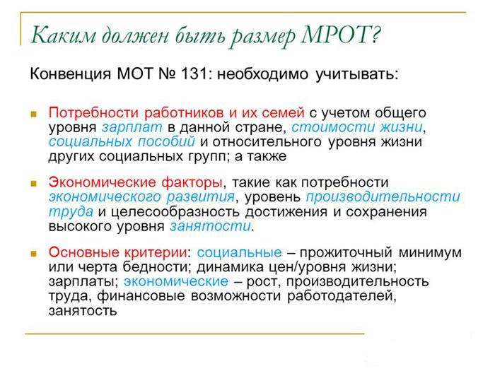 Критерии размера МРОТ