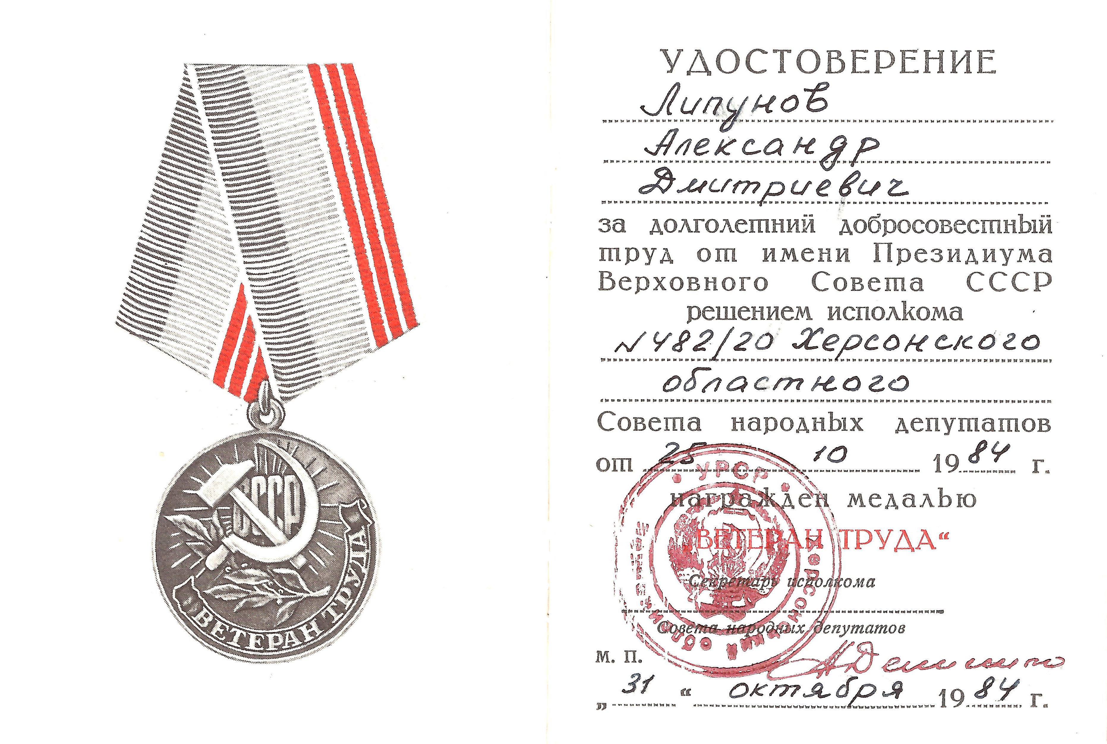 Медаль Ветерана труда образца 1974 года