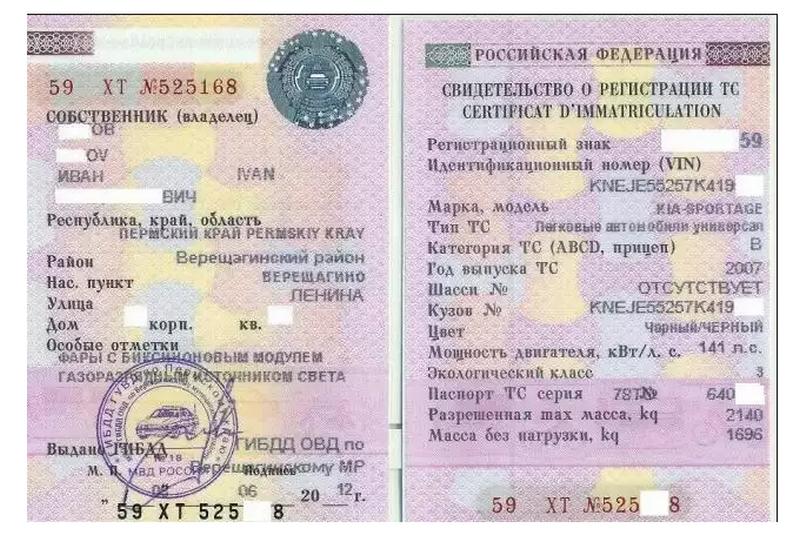 Образец свидетельства о регистрации средства передвижения