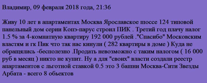 Отзыв Владимира о налоге на апартаменты