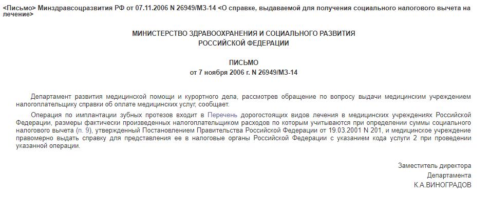 Письмо Минздравсоцразвития РФ от 07.11.2006 N 26949/МЗ-14