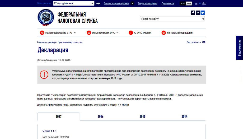Подача декларации через сайт ФНС