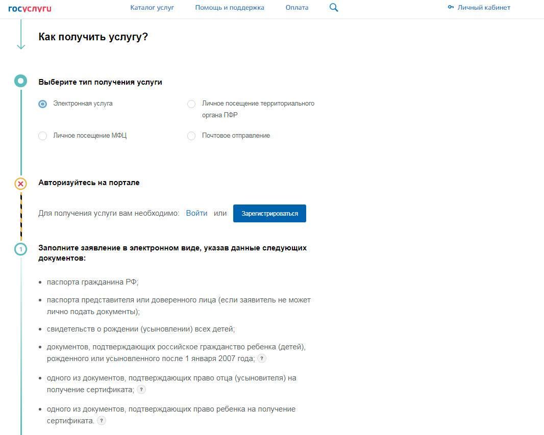 Подача заявления на получение материнского капитала через Госуслуги