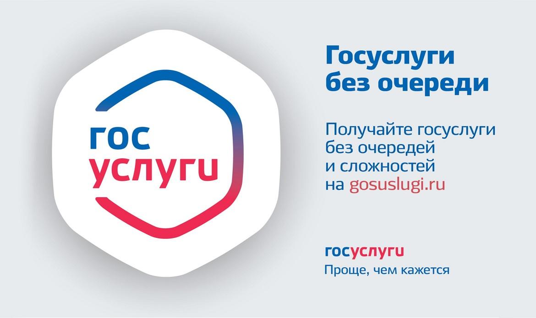 Портал Госуслуги позволяет получить многие государственные услуги в электронном виде