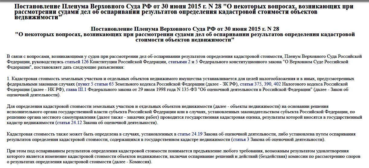 Постановлением Пленума Верховного Суда РФ