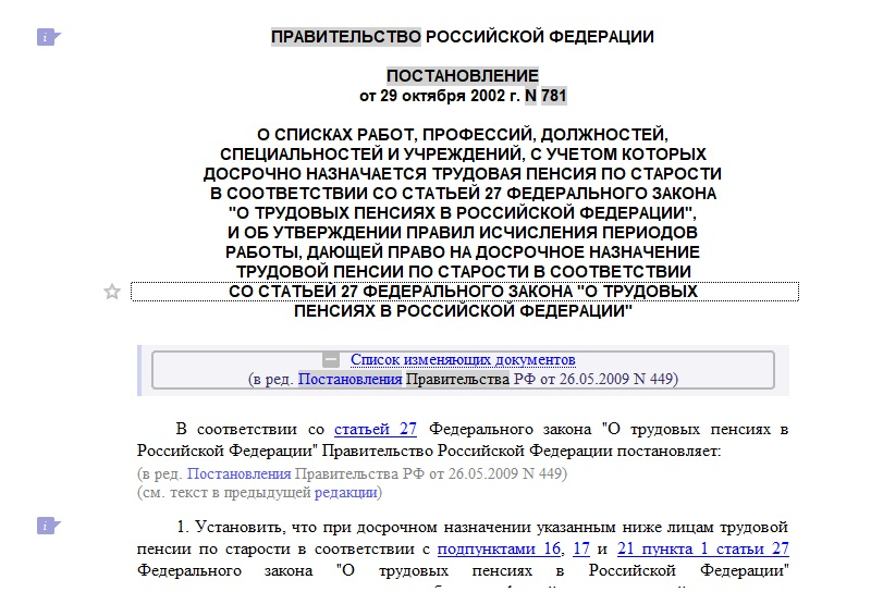 Постановление Правительства от 29 октября 2002 года № 781