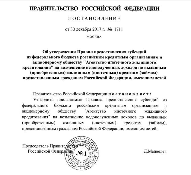 Постановление Правительства РФ №1711 от 30/12/2017 года