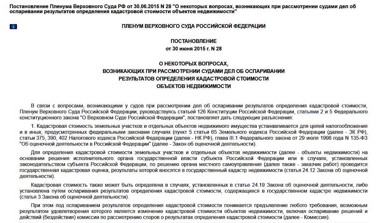 Постановление от 30 июня 2015 г. №28