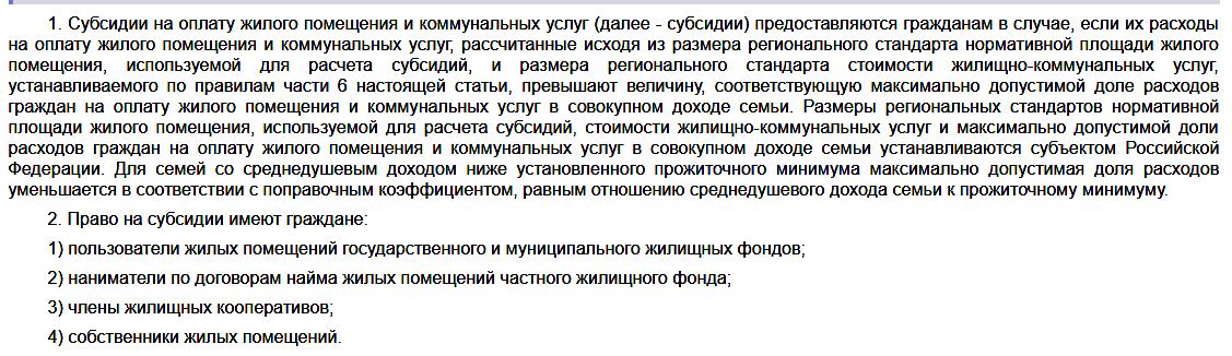 Правом на компенсацию обладают все граждане РФ