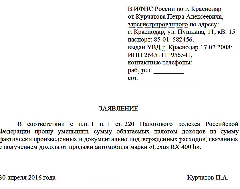 Пример заявления о налоговом вычете