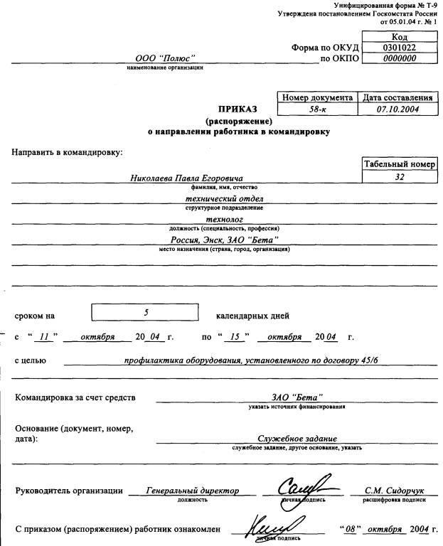 Пример приказа о направлении работника в командировку