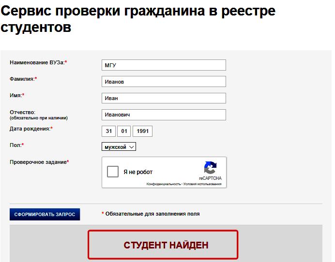 Проверка гражданина в реестре студентов