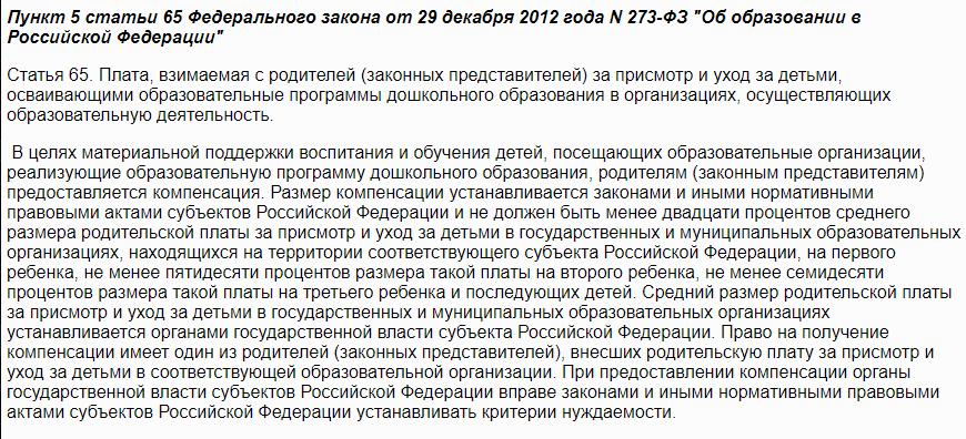 """Пункт 5 статьи 65 Федерального закона от 29 декабря 2012 года N 273-ФЗ """"Об образовании в Российской Федерации"""""""