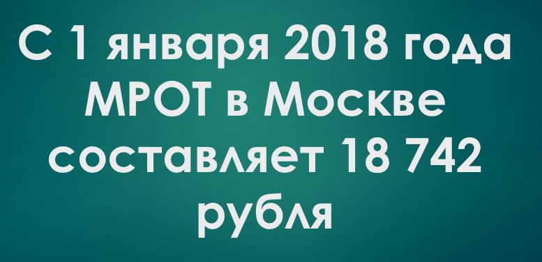 Размер МРОТ в Москве