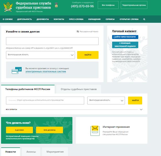 Сайт ФССП России