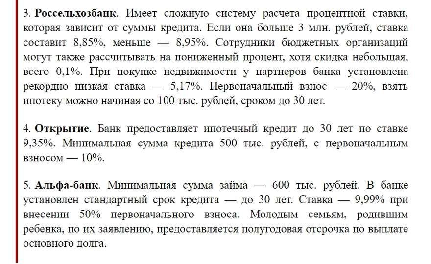 """Список банков по ипотеке """"Молодая семья"""" и их условия. Часть 2"""