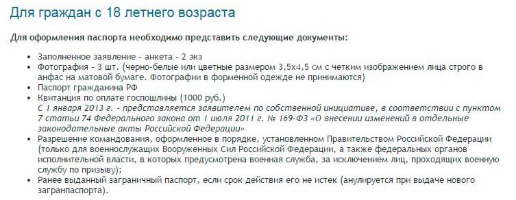 Список документов для оформления загранпаспорта старого образца лицам после 18 лет