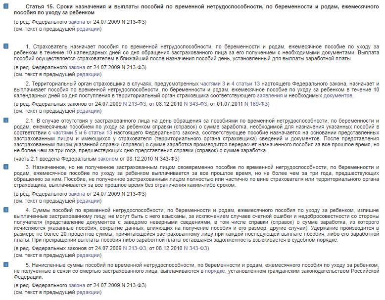Статья 15. Сроки назначения и выплаты пособий по временной нетрудоспособности, по беременности и родам, ежемесячного пособия по уходу за ребенком