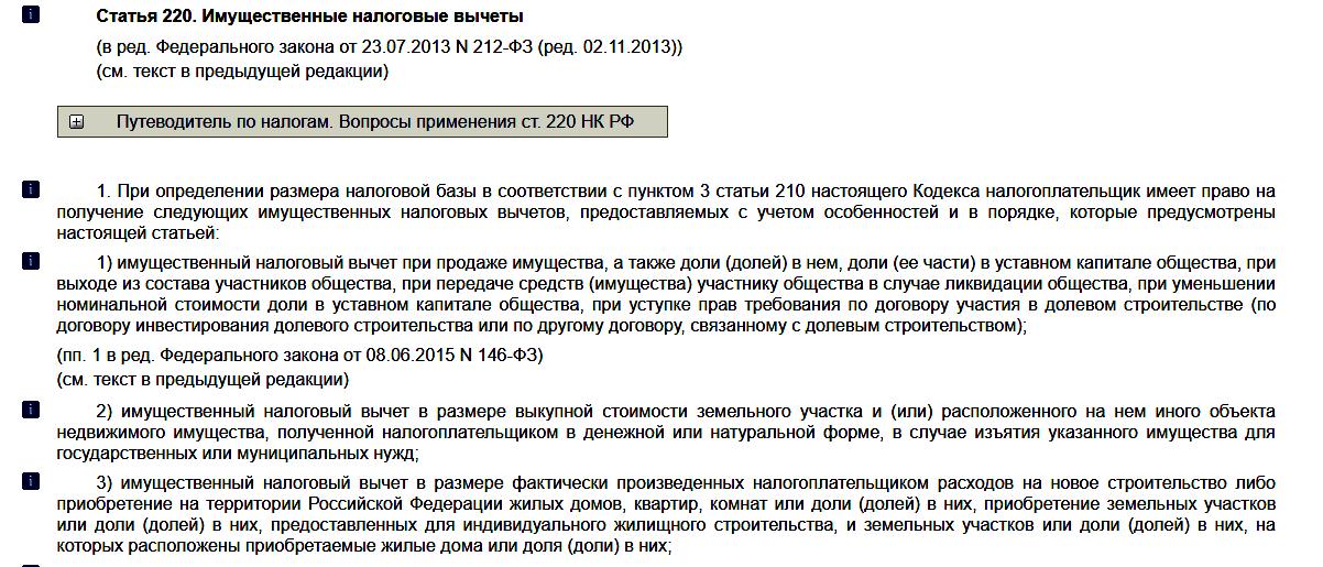 Статья 220. Имущественные налоговые вычеты