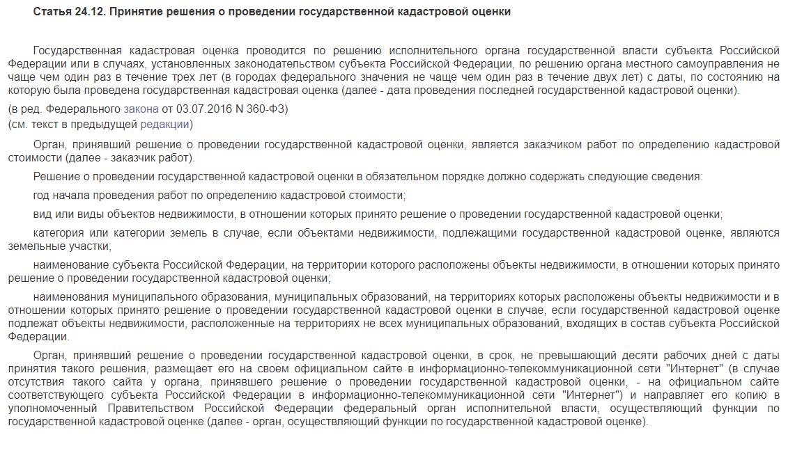 Статья 24.12. Принятие решения о проведении государственной кадастровой оценки