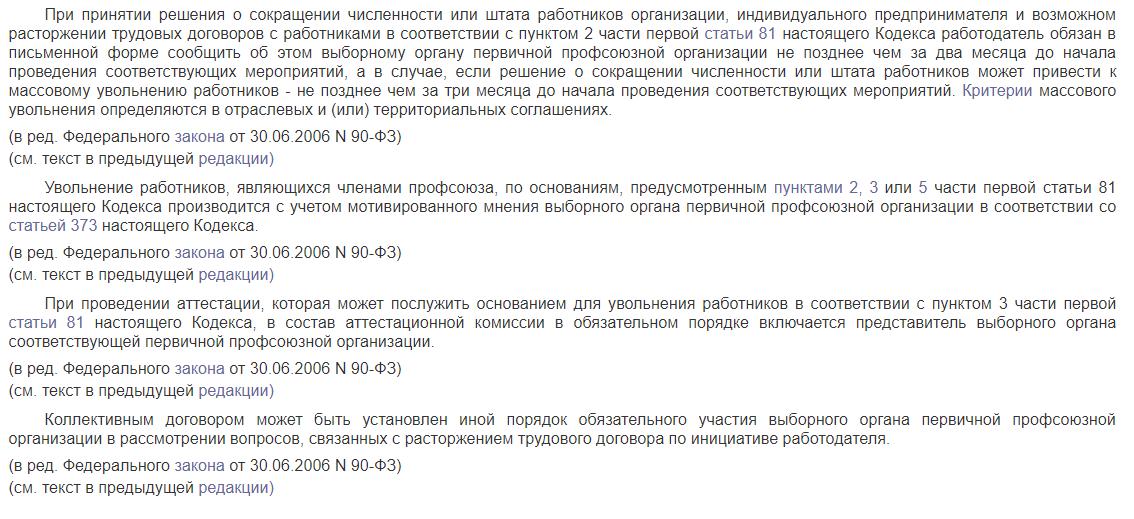 Статья 82. Обязательное участие выборного органа первичной профсоюзной организации в рассмотрении вопросов, связанных с расторжением трудового договора по инициативе работодателя