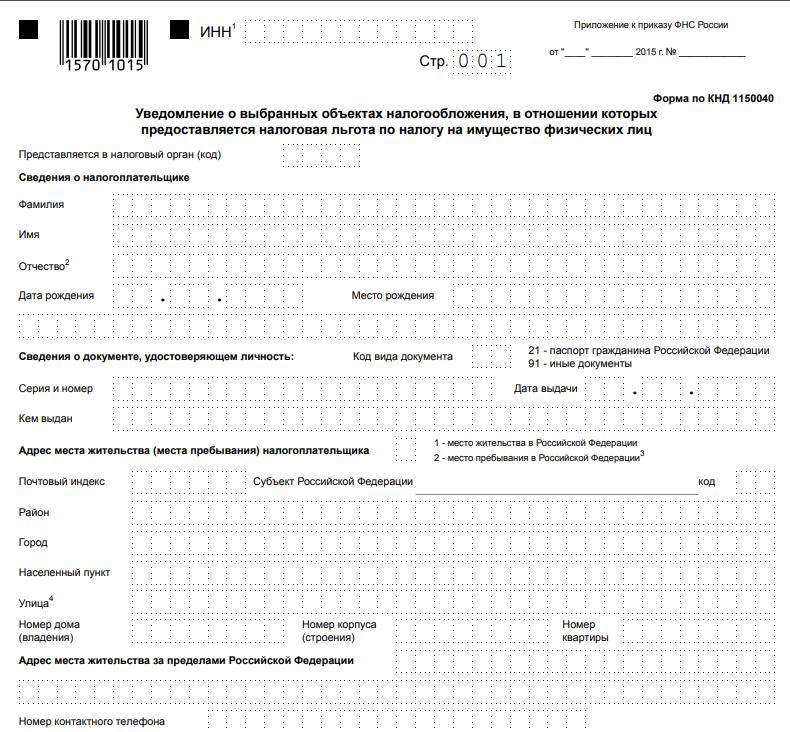 Уведомление о выбранных объектах налогообложения