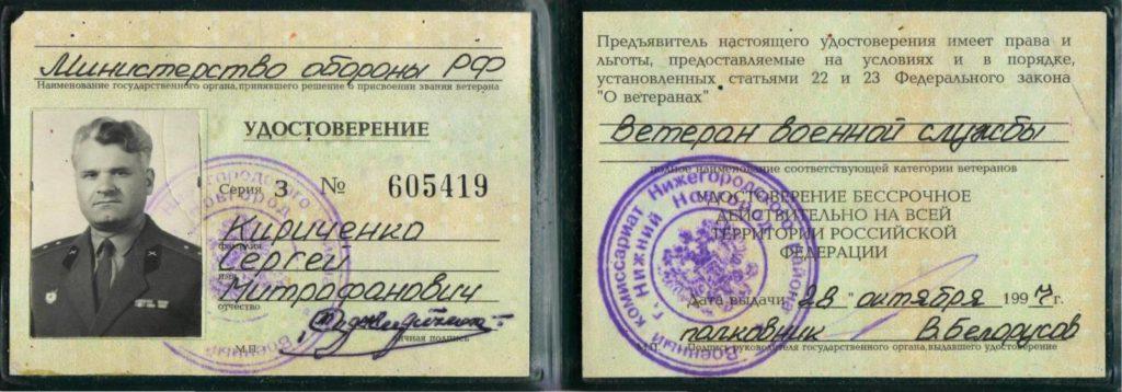 Удостоверение Ветерана военной службы