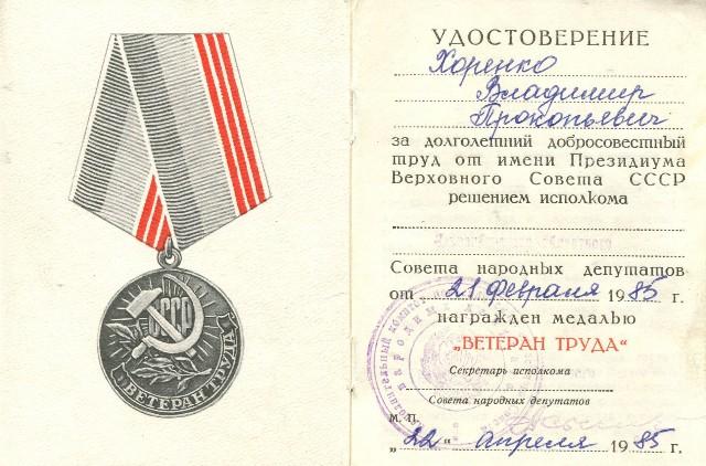 Удостоверение Ветерана труда федерального значения