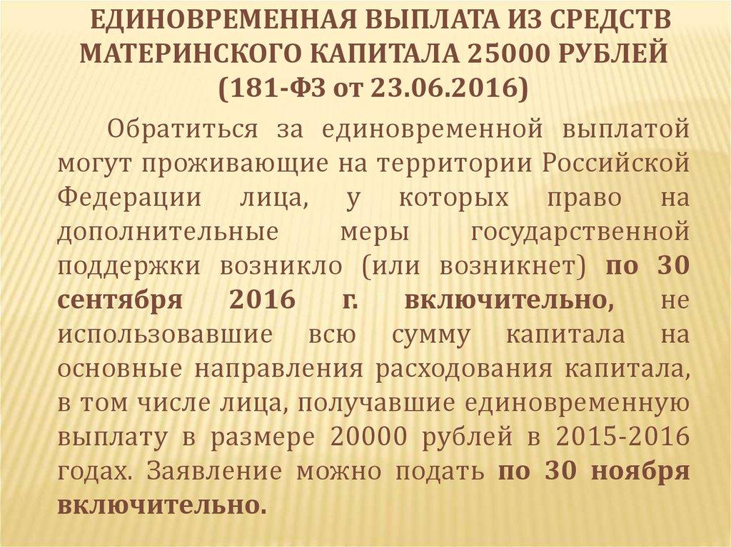 ФЗ №181 от 23/06/2016 года